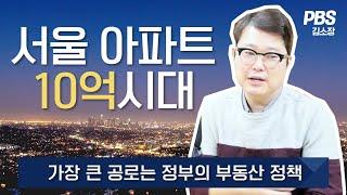[부동산 뉴스] 분양가 상한제 도입! 서울 아파트 평당…