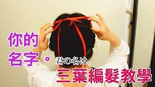 君の名は。你的名字 三葉編髮教學 Miyamizu Hair tutorial