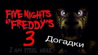 Five Nights At Freddy s 3 Догадки 1