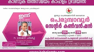 Gambar cover IPC PERUMBAVOOR CENTRE CONVENTION   Day 02   26.01.2017