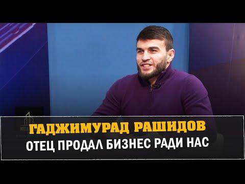 Скромный Гаджимурад Рашидов на ННТ
