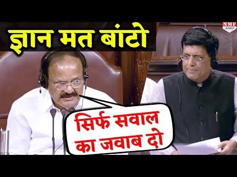Rajya Sabha में सभापति Venkaiah Naidu ने Piyush Goyal को लगा दी डांट