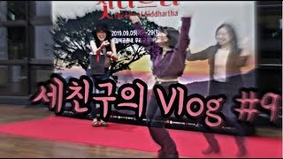 VLOG #9 세친구 브이로그 ㅣ널 응원해 (배우브이로…