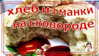 Турчанка поделилась рецептом быстрый пышный ХЛЕБ ИЗ МАНКИ на сковороде