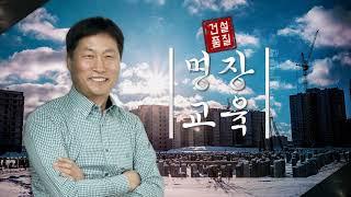 2019 LH 건설품질 명장 교육 - 3. 방수공사_품…
