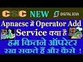 CSC Digital Seva Portal में Operator Add कैसे करते है Operator को CSC ।D...