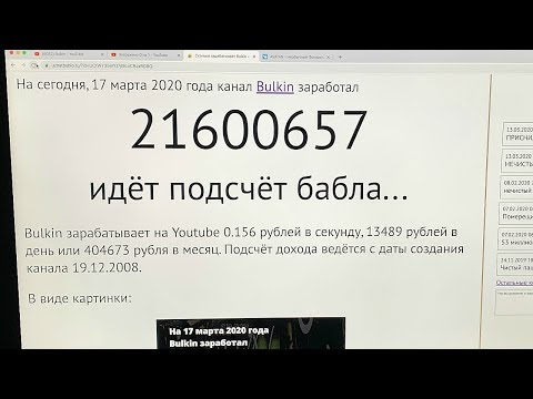 ДОХОД канала Bulkin