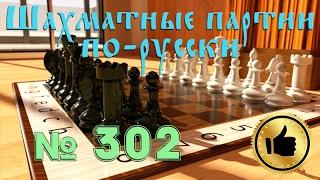№302 Партия со шведом. Шахматы