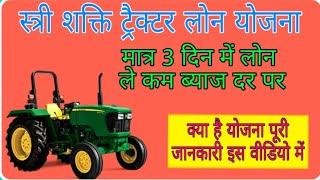 किसान ट्रैक्टर योजना 2019 | tactor kisan yojana | SSTL LOAN SBI  ,स्त्री शक्ति ट्रेक्टर लोन योजना ||