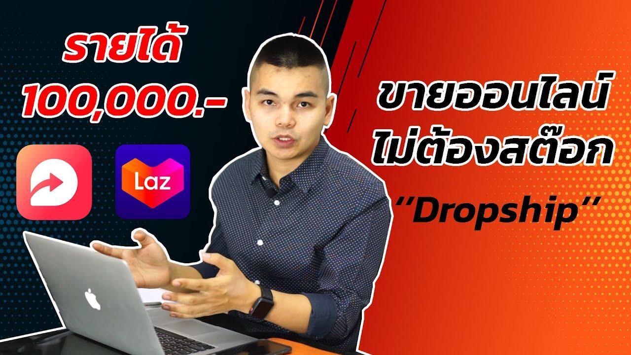 ออนไลน์ทำเงิน Ep.2 ขายออนไลน์ ไม่ต้องสต๊อกสินค้า Dropship เพจ Facebook Lazada Youpik