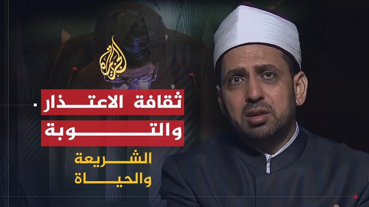 الشريعة والحياة - ثقافة الاعتذار في الإسلام مع الداعية عصام تليمة  - 09:58-2021 / 5 / 13
