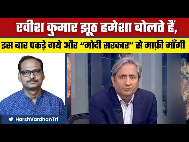 रवीश कुमार झूठ बोलते पकड़े गये, माफ़ी माँगी