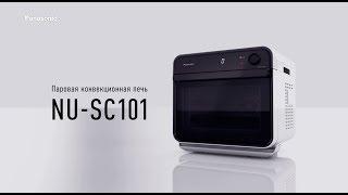 Инновация Panasonic в кулинарии! Паровая конвекционная печь Panasonic NU-SC101