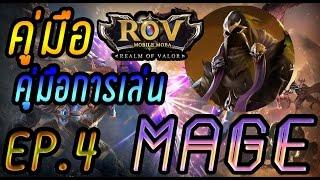 ROV The BeginnerGuide คู่มือการเล่น Mage azzen'ka(แพทเก่า)#4