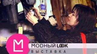 Модный Look выставка моды в Одессе осень 2014(, 2014-10-14T21:22:22.000Z)