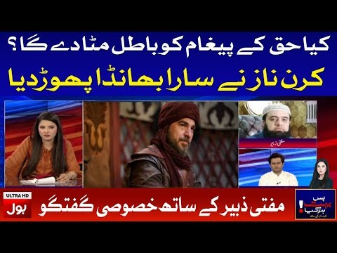 Ertugrul Ghazi Series And Conspiracy | Kiran Naz Exposed The Story Behind