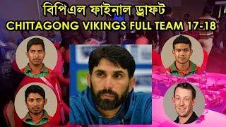 BPL Final Draft 2017 | Chittagong Vikings Full Team 2017-18 | Misbah Taskin Soumya Anamul