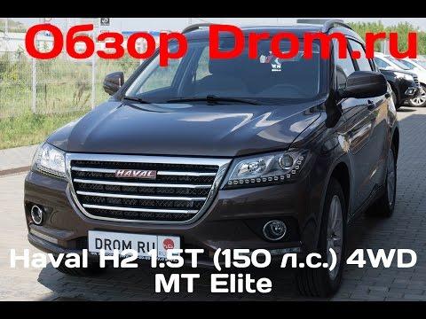 Haval H2 2016 1.5T 150 л.с. 4WD MT Elite видеообзор