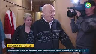 ДвК 6 МАЯ 2019 года. Сегодня 97 лет исполнилось бы Владимиру Этушу.