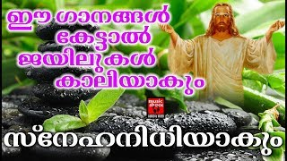 Snehanidhiyakum # Christian Devotional Songs Malayalam 2019 # Hits Of Joji Johns