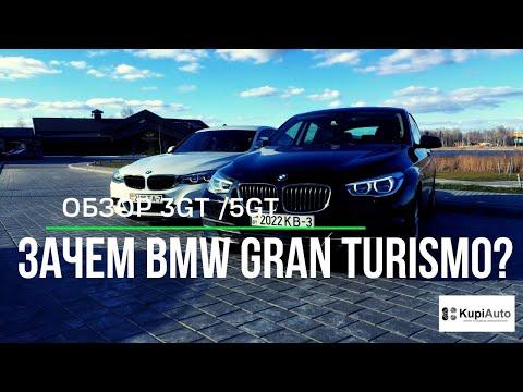 BMW Gran Turismo. Обзор 320d GT (F34) и 530d GT (F07)