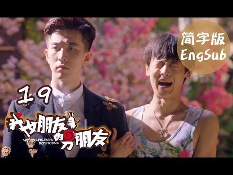 【My Girlfriend's Boyfriend】Ep19 (Eng-sub) (Love Triangle between An Otaku and 2 Robots)