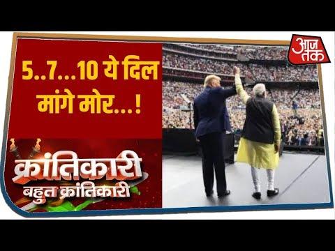 0 दिन में 50 लाख बढ़ गए Trump के स्वागतकर्ता, कहां से जुटाएगी Modi सरकार ?
