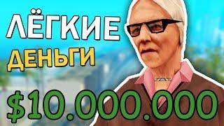 ИГРА В ОРЁЛ И РЕШКА НА 10 МИЛЛИОНОВ в GTA SAMP