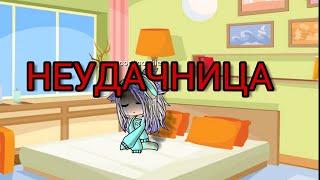 "Gacha Life (клип ""неудачница""-Алена Швец)"