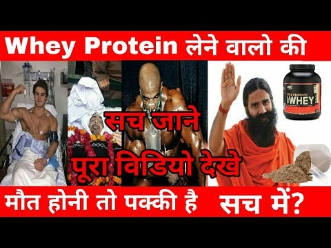 Side Effects Of Whey Protein | In Hindi | व्हे प्रोटीन के जानलेवा साइड इफेक्ट्स 😰 ???