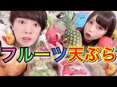 大量のフルーツを天ぷらにしてみた!!【一番美味いのは何?】