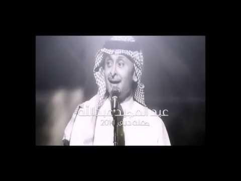 Abdul Majeed Abdullah ... Dubai 2014 - Teaser | عبد المجيد عبد الله ... حفلة دبي - تقديم الألبوم