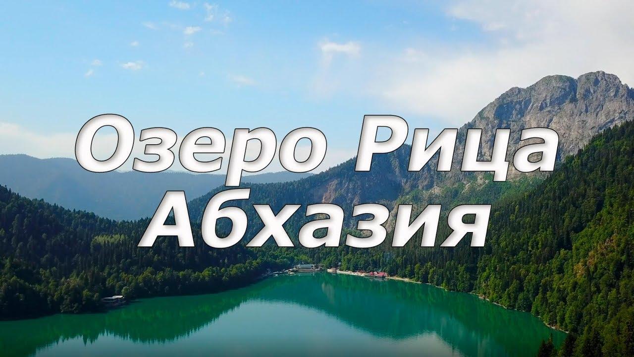 Озеро Рица. Абхазия. Красота и грация природы. 4K
