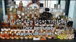 향수 콜렉터 향수쟁이의 디올 향수멍 4탄. perfum…