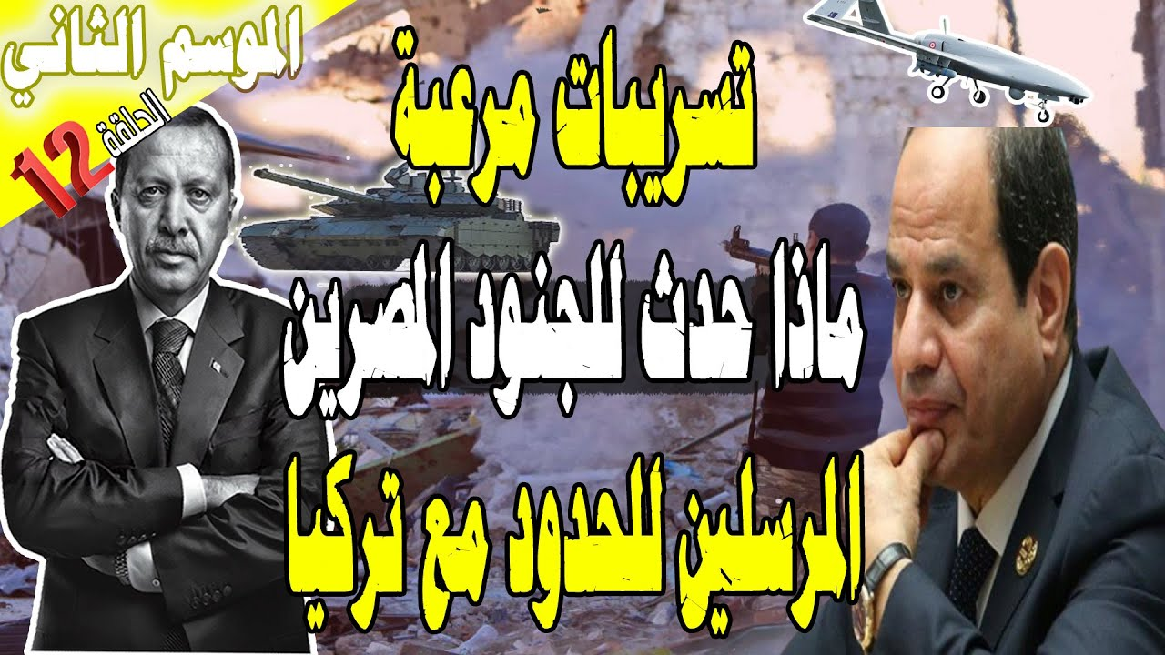 (12) بعد التطور المرُعِـ ب تفاصيل ماذا حل بالجنود المصرين الذين أورسلوا الى الحدود التركية منذ أيام