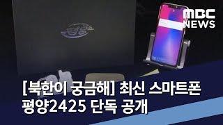 [북한이 궁금해] 최신 스마트폰 평양2425 단독 공개…