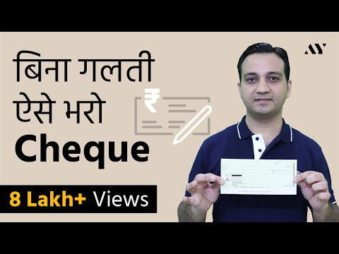 How To Fill Bank Cheque Correctly? - Hindi
