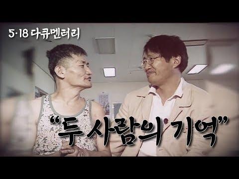 [5.18다큐] 두 사람의 기억 by 광주KBS