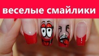 Маникюр веселые смайлики на ногтях - smile manicure(Лучшая благодарность - это подписка на канал и палец вверх. Best thanks - is your like;) Подписывайтесь на мой канал..., 2014-04-19T09:28:25.000Z)