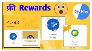 Google Pay Rewards | How to get Reward in Google Pay Tricks