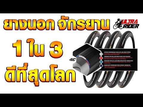 ยางนอกจักรยาน  แบรนด์ที่ดี 1ใน3 ของโลก ต้องมีตัวนี้  | Ultra Rider | Cycling | จักรยาน