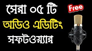Best Audio Editor Software for Windows l Bangla tutorial l Audio Editor l Top 5 Audio Editor