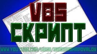 VBS СКРИПТ, АВТОМАТИЧЕСКИЙ ВВОД ТЕКСТА