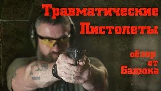 Обзор травматических пистолетов от Бадюка
