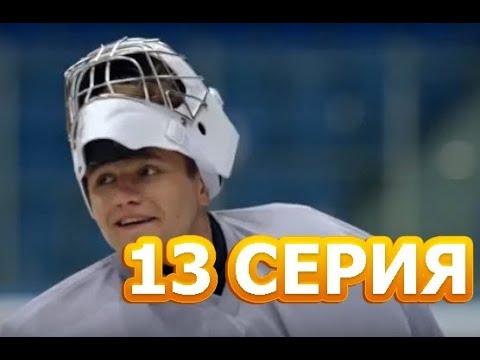 Молодежка 6 сезон 13 серия, содержание серии и анонс