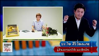 Business Line & Life 27-11-60 on FM 97 MHz