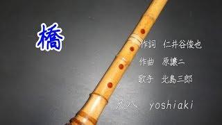 北島三郎さんが歌った「橋」を 1.8尺と2.0尺の尺八で吹いてみました。 ...