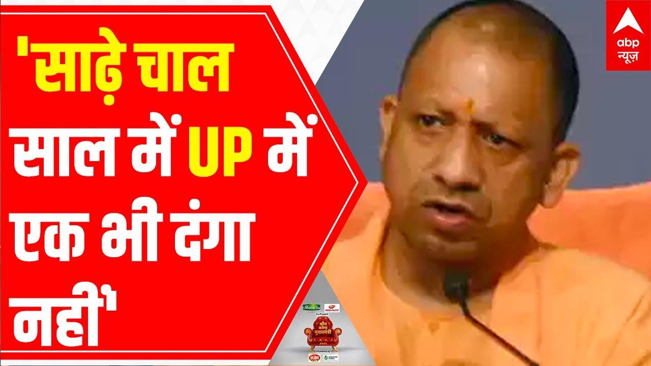 Download UP: No riot in 4.5 years, says CM Yogi Adityanath