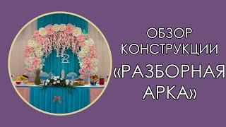 РАЗБОРНАЯ АРКА. ОБЗОР конструкции (2018)