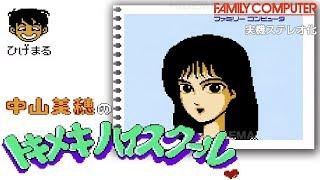 中山美穂のトキメキハイスクール : Tokimeki High School ファミコン実機ステレオ化
